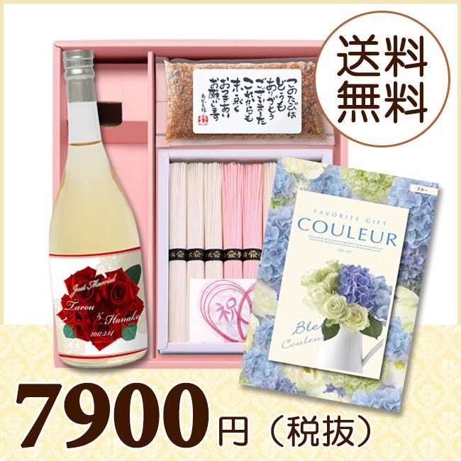 【送料無料】BOXセット 祝麺&赤飯(180g)(カタログ3300円コース)