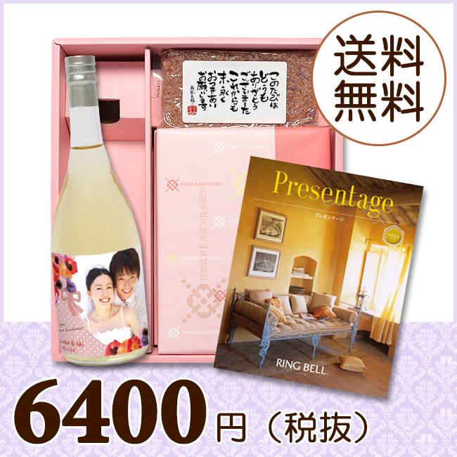 【送料無料】BOXセット ワッフル&赤飯(180g)(カタログ2300円コース)