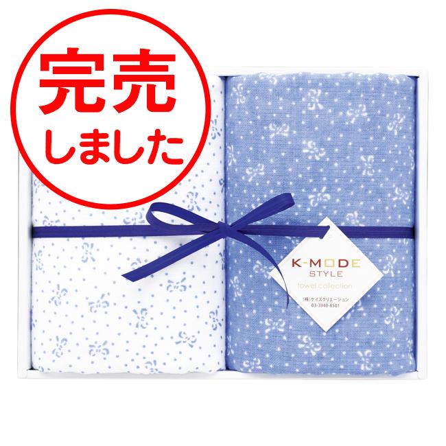ケイモードスタイル 今治タオルセット No.10 (ブルー) 30%OFF