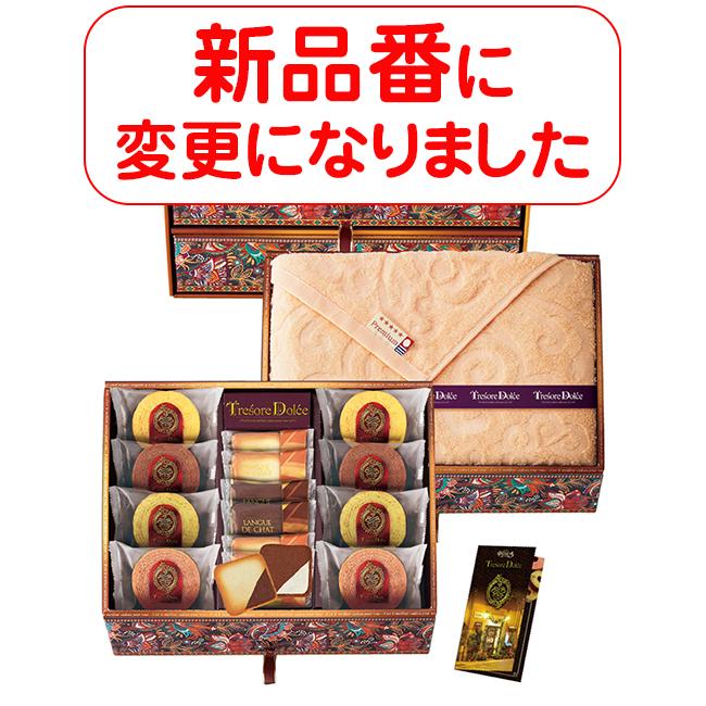 Tresore Dolce [宝石箱]フルーツカラーバウム&今治産タオル No.60 ※