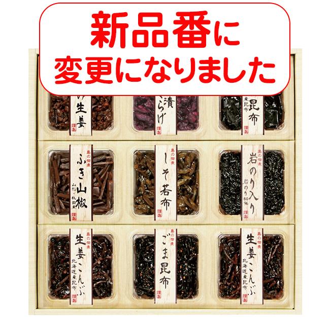小豆島佃煮詰合せ No.30 30%OFF