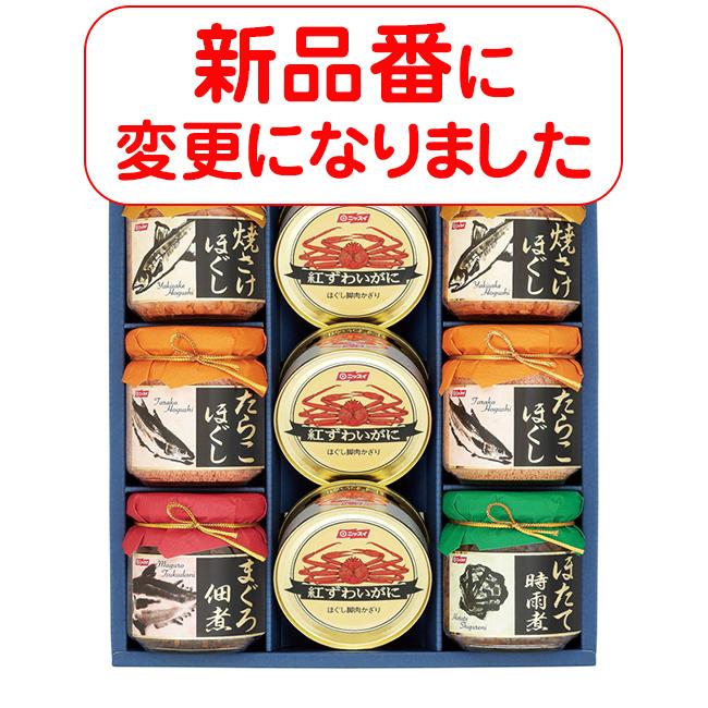 ニッスイ かに缶詰・びん詰ギフト No.50