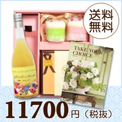 【送料無料】BOXセット バームクーヘン&プチギフト(カタログ7800円コース)