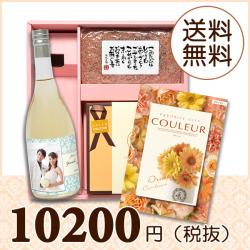 【送料無料】BOXセット バームクーヘン&赤飯(カタログ5800円コース)