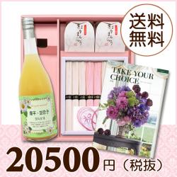 【送料無料】BOXセット 祝麺&紅白まんじゅう(カタログ15800円コース)