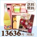 【送料無料】BOXセット バームクーヘン&プチギフト(カタログ10800円コース)