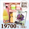 【送料無料】BOXセット バームクーヘン&プチギフト(カタログ15800円コース)