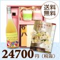 【送料無料】BOXセット バームクーヘン&プチギフト(カタログ20800円コース)
