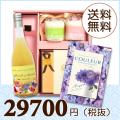 【送料無料】BOXセット バームクーヘン&プチギフト(カタログ25800円コース)