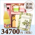 【送料無料】BOXセット バームクーヘン&プチギフト(カタログ30800円コース)