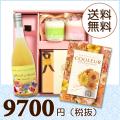 【送料無料】BOXセット バームクーヘン&プチギフト(カタログ5800円コース)