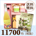【送料無料】BOXセット バームクーヘン&プチギフト(カタログ7500円コース)