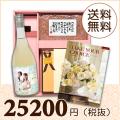 【送料無料】BOXセット バームクーヘン&赤飯(カタログ20500円コース)
