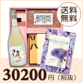 【送料無料】BOXセット バームクーヘン&赤飯(カタログ25500円コース)