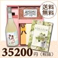 【送料無料】BOXセット バームクーヘン&赤飯(カタログ30800円コース)