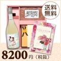 【送料無料】BOXセット バームクーヘン&赤飯(カタログ3800円コース)