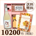 【送料無料】BOXセット バームクーヘン&赤飯(カタログ5500円コース)