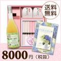 【送料無料】BOXセット 祝麺&紅白まんじゅう(カタログ3300円コース)