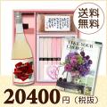 BOXセット祝麺&赤飯(180g)(カタログ15600円コース)