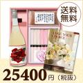 【送料無料】BOXセット 祝麺&赤飯(180g)(カタログ20800円コース)