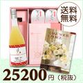 【送料無料】BOXセット ワッフル&紅白まんじゅう(カタログ20500円コース)