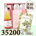 【送料無料】BOXセット ワッフル&紅白まんじゅう(カタログ30500円コース)
