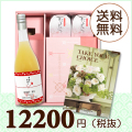 【送料無料】BOXセット ワッフル&紅白まんじゅう(カタログ7800円コース)