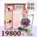 【送料無料】BOXセット ワッフル&赤飯(180g)(カタログ15800円コース)