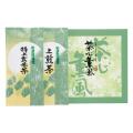 静岡茶詰合せ No.10