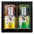 静岡茶詰合せ「茶倉」 No.25