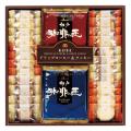 【送料無料】神戸の珈琲の匠&クッキーセット No.20