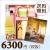 【送料無料】BOXセット バームクーヘン&プチギフト (カタログ2300円コース)