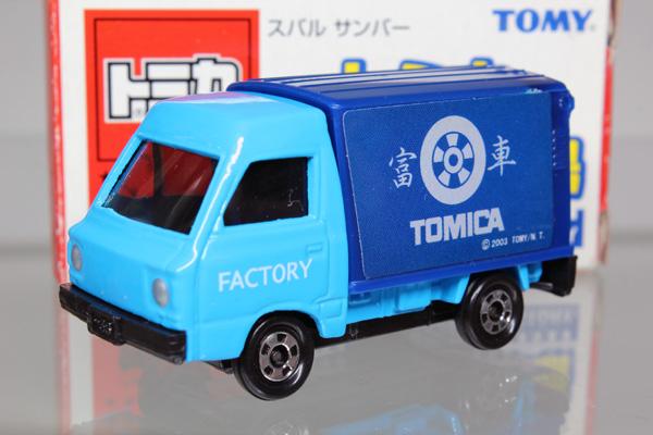 トミカ 組み立て工場