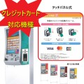 高額紙幣対応券売機 TA-FX20NN 最大ボタン・フリーレイアウト