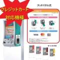 最新機種【芝浦自販機】【大幅値引きいたします!リース料:お問合せ下さい】クレジットカード対応タッチパネル KC-TXシリーズ 選べる12種類