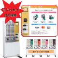 クレジットカード対応機種