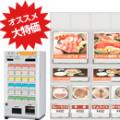 新品【グローリー】【OPENキャンペーン価格!リース月々9,300円!】省スペース券売機 VT-S10 最大24ボタン仕様