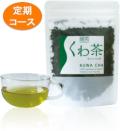 健美くわ茶(煎茶)定期コース