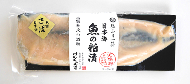 日本海の魚の粕漬(さば)