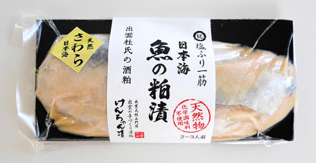 日本海の魚の粕漬(さわら)