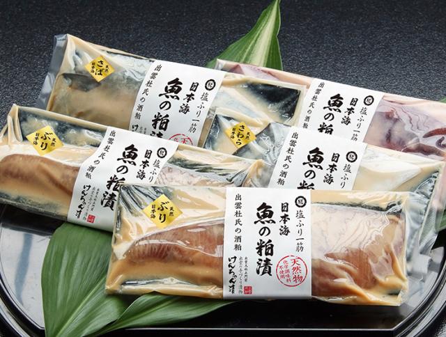 日本海(天然)の魚の粕漬詰合せ