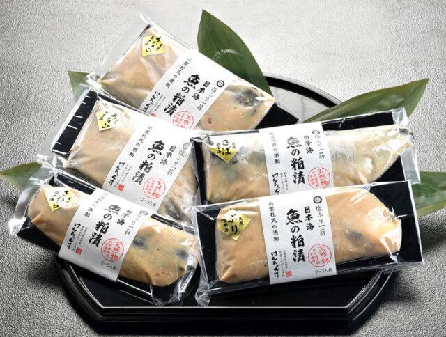 日本海(天然)の魚の粕漬詰合せ(あなご、ぶり、さば、さわら)