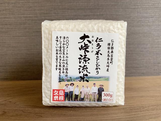 仁多米「大峠源流米」