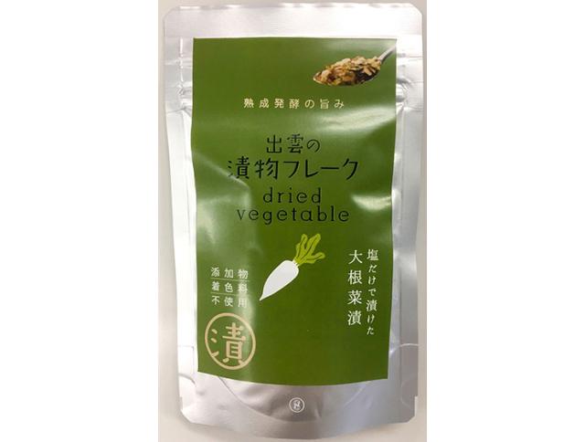 漬物フレーク【大根菜】