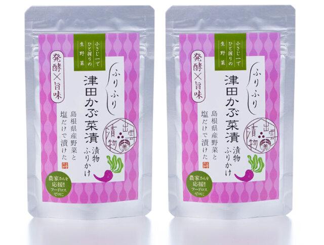 出雲漬物ふりかけ津田かぶ菜漬(2袋)セット