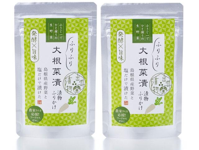 出雲漬物ふりかけ大根菜漬(2袋)セット