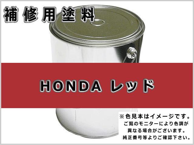 補修塗料缶 ホンダ レッド 4L缶 除雪機用