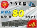 ゴムパッド 300 80枚セット KBL