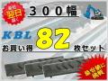 ゴムパッド 300 82枚セット KBL
