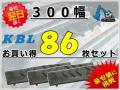 ゴムパッド 300 86枚セット KBL